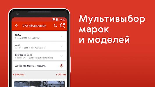 Download Авто.ру: купить и продать авто 5.6.0 APK