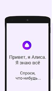 Download Алиса голосовой помошник. Команды на русском 1.0 APK