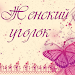 Download Женский уголок 1.0 APK