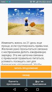 screenshot of Как изменить себя и свою жизнь version 1.0