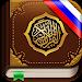 Download Коран бесплатно. 114 сур. MP3 3.1 APK
