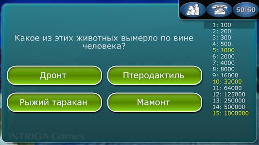 Download Тесты для эрудитов 1.6.2 APK
