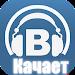 Download Музыка ВК - качает 1.0 APK