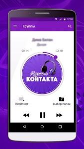 Download Музыка с контакта здесь 1.0 APK