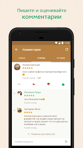 Download Подслушано 3.1.4 APK