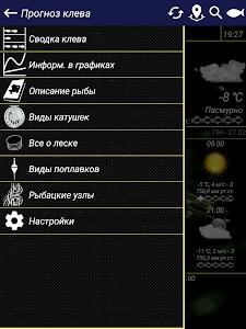 screenshot of Прогноз клева version 2.2.1
