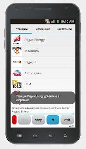 Download Просто Радио онлайн 5.2 APK