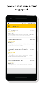 Download Работа и поиск вакансий на Зарплата.ру 2.0.2 APK