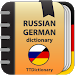 Download Russian-german and German-russian dictionary 2.0.2-f4 APK
