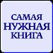 Download Самая Нужная Книга. Факты! 6.1 APK