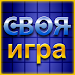 Download Своя Игра ▶ 1.0.13 APK