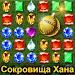 Download Сокровища Хана 3 в ряд 1.0 APK
