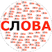Download Составь слова 2.0 APK