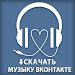 Download Скачать музыку из ВК.КОМ 2 APK
