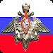 Download Справочник военнослужащего. 1.2 APK