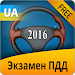 Download Экзамен ПДД Украина 2016 3.41 APK