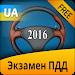 Download Экзамен ПДД Украина 2016 3.41 APK