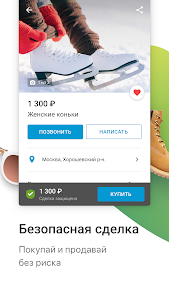 Download Юла: объявления рядом, купить и продать легко  APK