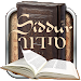Download Siddur To Go 1.3.3 APK