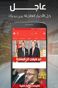 Download أخبار المغرب 24 1.0.6 APK