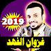 Download أغاني غزوان الفهد 2019 10.0 APK