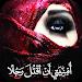 Download أمنيتي أن أقتل رجلا كاملة (Riwayat) 1.3.3 APK