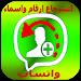 Download استرجاع ارقام واسماء واتس أب 65.0 APK