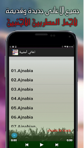 screenshot of اغاني أجنبية بدون أنترنيت version 1.2