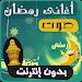 Download اغاني رمضان الكاملة بدون نت 1.2 APK