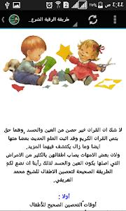 Download الرقية الشرعية للأطفال بدون نت 1.0 APK