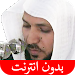 Download القرآن بدون انترنت - المعيقلي 1.1 APK