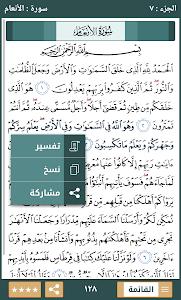 Download المصحف الشريف 6.4 APK