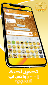 Download الواتس اب الذهبي الجديد اخر تحديث 2018 2.0 APK