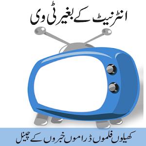 Download انٹرنیٹ کے بغیر ٹی وی دیکھیں 1.0 APK