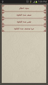 screenshot of تحفيظ القرآن الكريم - Tahfiz version 4.2