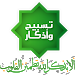 Download Auto- Athkar for muslims 2.6.1 APK