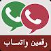 Download تشغيل رقمين واتس اب بنفس الهاتف 3.0 APK