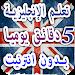 Download تعلم انجليزية جمل يومية وكلمات بالعربية صوت وصورة 1.1 APK