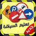 Download تعليم السياقة بالمغرب 2017 1.0 APK