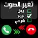 Download تغيير الصوت اثناء المكالمات 2.2 APK