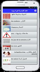 screenshot of تعلم الفرنسية بسرعة فائقة version 1.0
