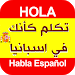 Download تكلم كأنك في اسبانيا - تعلم اللغة الاسبانية بالصوت 2.2.1 APK