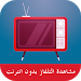 Download تلفاز بدون انترنت SIMULATOR TV 1.0 APK