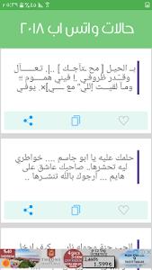 screenshot of حالات واتس اب 2018 الجديد version 1.1.5