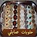 Download حلويات الصابلي بالصور 1.0 APK