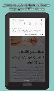 Download علاجكم 5.0.0 APK
