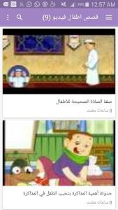 Download قصص اطفال لغرس القيم 1.0 APK
