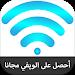 Download كشف كلمة سر الواي فاي Simulator wifidetector APK