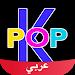 Download K-Pop Amino in Arabic 1.9.22282 APK
