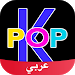 Download K-Pop Amino in Arabic 1.8.19820 APK